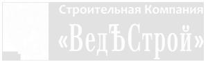 ВедСтрой